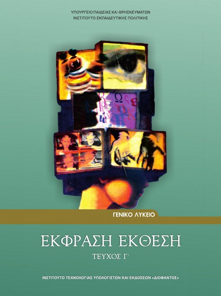 Θέματα 2016 – Νεοελληνική Γλώσσα – Ημερήσιο Λύκειο – Εσπερινό Λύκειο (Δ' τάξη) – (Επαναληπτικά)