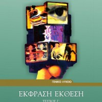 Ekfrasi-Ekthesi_G