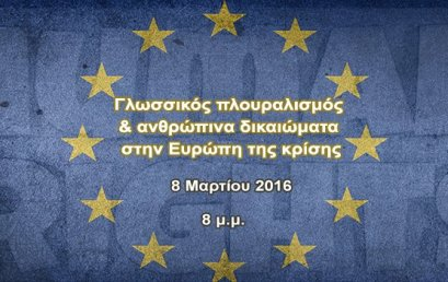 """""""Γλωσσικός πλουραλισμός και ανθρώπινα δικαιώματα στην Ευρώπη της κρίσης"""""""