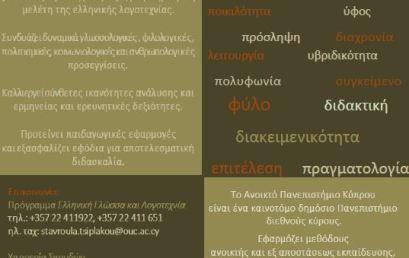 Αιτήσεις για το μεταπτυχιακό Γλωσσολογίας-Λογοτεχνίας στο Ανοικτό Πανεπιστήμιο Κύπρου