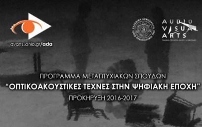 """Προκήρυξη Π.Μ.Σ. """"Οπτικοακουστικές Τέχνες στην Ψηφιακή Εποχή"""" 2016-17"""