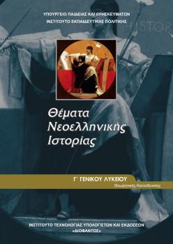 Σ. Φ. Ναυπακτίας: Ημερίδα για τη διδασκαλία της Ιστορίας