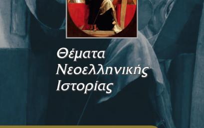 Θέματα 2019 – Ιστορία (Προσανατολισμού) – Εσπερινό Λύκειο