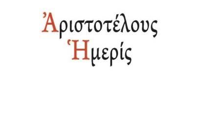 Ἀριστοτέλους Ἡμερίς