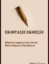 Θέματα Πανελλήνιων Εξετάσεων Έκθεσης 1979-2018 (Παραγωγή λόγου)