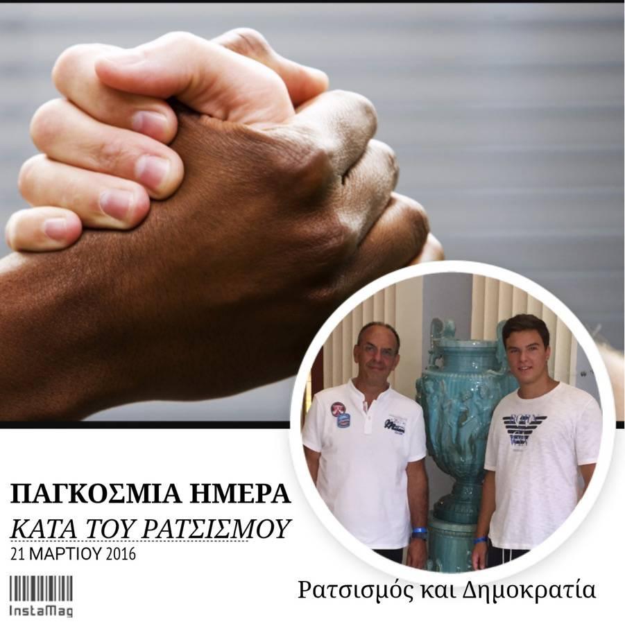 Ρατσισμός: Η ατίμωση της δημοκρατίας (21 Μαρτίου Παγκόσμια ημέρα κατά του ρατσισμού)