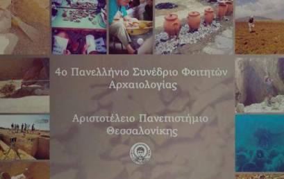 """4ο Πανελλήνιο Συνέδριο Φοιτητών Αρχαιολογίας με θέμα: """"Η Δική μας Αρχαιολογία. Διεπιστημονικές και Κοινωνικές Προσεγγίσεις"""""""