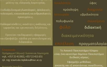 Ανοικτό Πανεπιστήμιο Κύπρου : Υποβολή Αιτήσεων μέχρι 9 Μαΐου – Ακαδημαϊκό έτος 2016-2017
