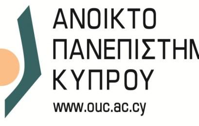 Ανοικτό Πανεπιστήμιο Κύπρου: Υποβολή αιτήσεων μέχρι 21 Ιουνίου 2018