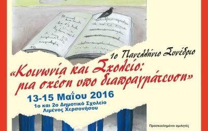 1ο Πανελλήνιο Εκπαιδευτικό Συνέδριο της ΠΔΕ Κρήτης «Κοινωνία και Σχολείο: Μια σχέση υπό διαπραγμάτευση»