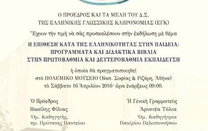 «Η επίθεση κατά της ελληνικότητας στην Παιδεία : Προγράμματα και διδακτικά βιβλία στην Πρωτοβάθμια και Δευτεροβάθμια Εκπαίδευση