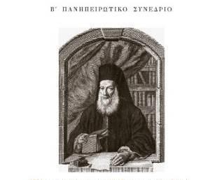 Β΄ Πανηπειρωτικό Συνέδριο «Η πνευματική κίνηση στα Ιωάννινα τον 18ο αι. και η παρουσία του Ευγενίου Βούλγαρη»