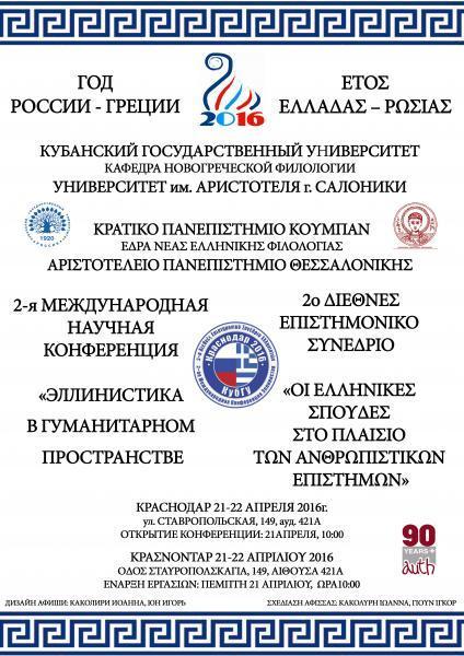 Διεθνές Επιστημονικό Συνέδριο Νεοελληνικών Σπουδών στη Ρωσία