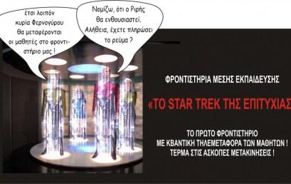 """Φροντιστήρια Μέσης Εκπαίδευσης """"Το star trek της επιτυχίας"""""""