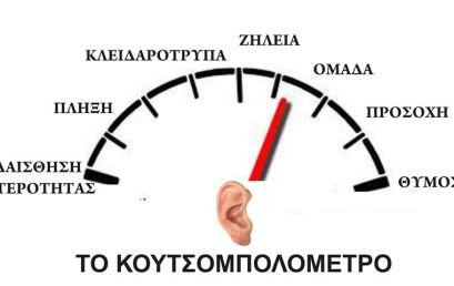 Το κουτσομπολόμετρο