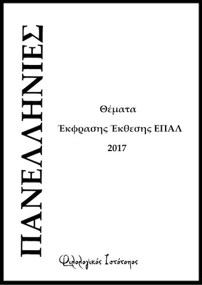 Θέματα 2016 – Νεοελληνική Γλώσσα – ΕΠΑΛ