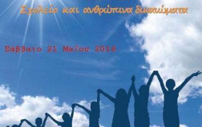 Ημερίδα: Σχολείο και ανθρώπινα δικαιώματα