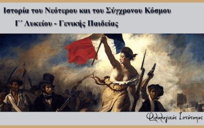 Ιστορία Γενικής Παιδείας: Επαναληπτικές ερωτήσεις