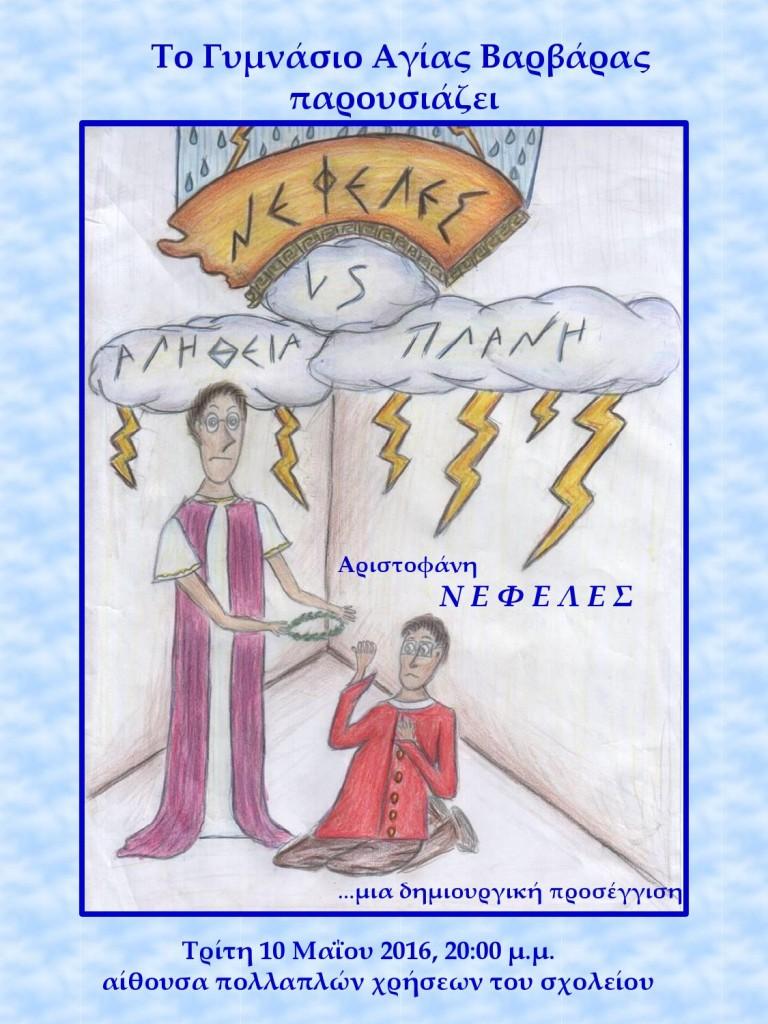 """Θεατρική παράσταση """"Νεφέλες"""" του Αριστοφάνη από το γυμνάσιο Αγίας Βαρβάρας"""