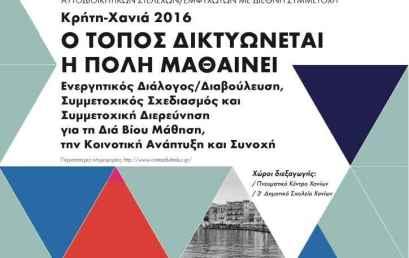 2ο Πανελλήνιο Συνέδριο: Ο τόπος δικτυώνεται η πόλη μαθαίνει