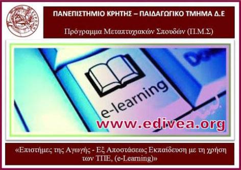 Π.Μ.Σ.: «Επιστήμες της Αγωγής – Εξ Αποστάσεως Εκπαίδευση  με την χρήση των ΤΠΕ (e-Learning)»