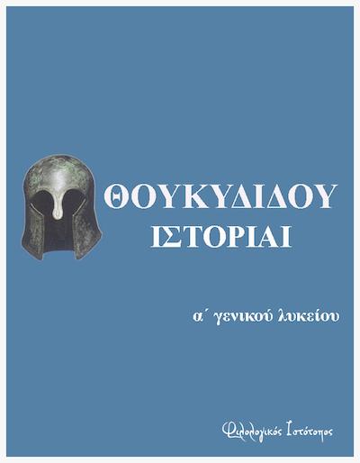 """Θουκυδίδου """"Ιστορία"""":3.75 (Παράγωγα-ομόρριζα)"""