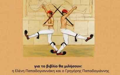 """Παρουσίαση του βιβλίου """"Εκεί που δεν το περιμένεις"""" του Αντώνη Τσιρικούδη"""