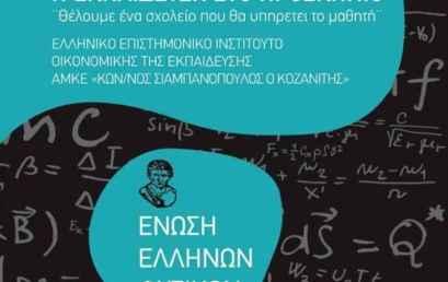 Οδηγίες Διαμόρφωσης Εργασιών για το ΕΚΠΑΙΔΕΥΤΙΚΟ ΣΥΝΕΔΡΙΟ, που θα πραγματοποιηθεί στην Κοζάνη, στις 25-26 Ιουνίου