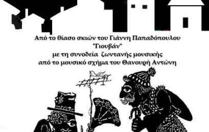 Παράσταση  θεάτρου σκιών με τίτλο «Ο Καραγκιόζης γραμματικός»