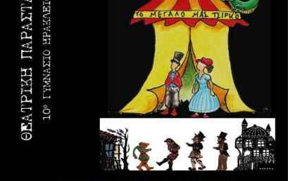 """Θεατρική παράσταση 10ου Γυμνασίου Ηρακλείου: """"Το μεγάλο μας τσίρκο"""""""
