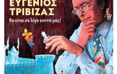 O συγγραφέας Ευγένιος Τριβιζάς στα Ιωάννινα, σε εκδήλωση του Διεπιστημονικού Κέντρου Ηπείρου