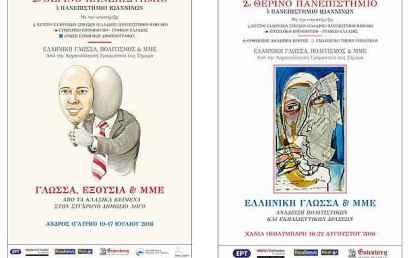 Ανακοίνωση Προγράμματος 2ου Θερινού Πανεπιστημίου σε Άνδρο και Κρήτη
