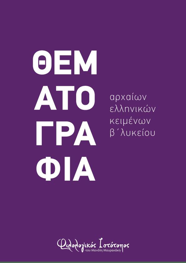 Αδίδακτο κείμενο: Ξενοφῶντος Ἑλληνικά 1.1.4.1-1.1.11.1