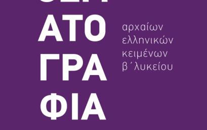 Αδίδακτο κείμενο: Δημοσθένους, Περὶ τῆς εἰρήνης 1-3