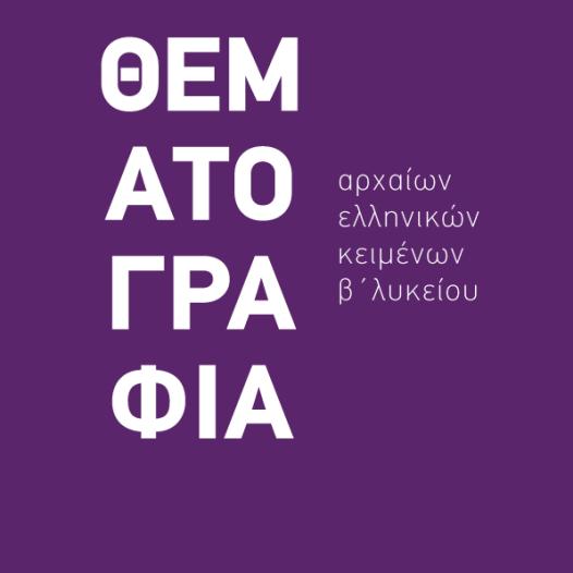 Δημοσθένους, Περὶ εἰρήνης 5.1-2
