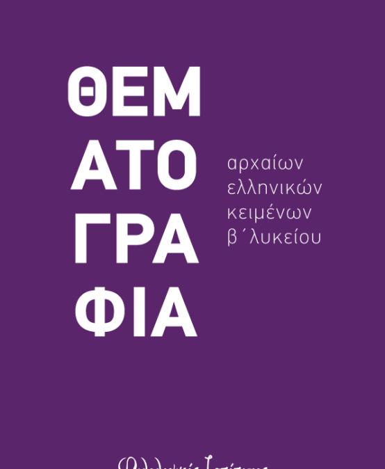 Αδίδακτο κείμενο: Ξενοφῶντος Κύρου Ἀνάβασις 3.2.11-13