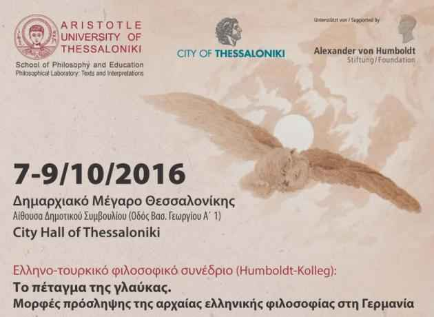 Ελληνο-τουρκικό Φιλοσοφικό Συνέδριο:«Το πέταγμα της γλαύκας. Μορφές πρόσληψης της αρχαίας ελληνικής φιλοσοφίας στη Γερμανία»