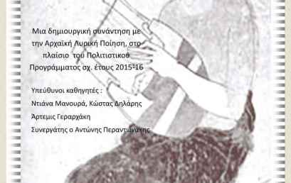 Παράσταση Λόγου και Μουσικής, με τίτλο: «Μῶσ΄,  ἄγε, Καλλιόπα, θύγατερ Διός»