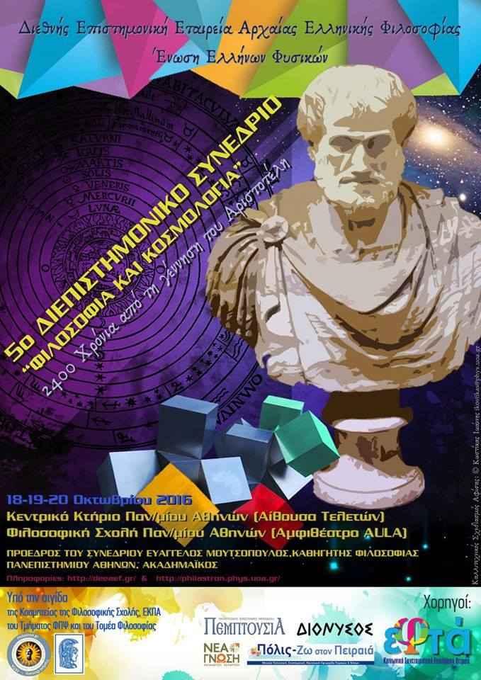 """5ο Διεπιστημονικό συνέδριο """"Φιλοσοφία και Κοσμολογία""""-Αφιέρωμα στον Αριστοτέλη"""