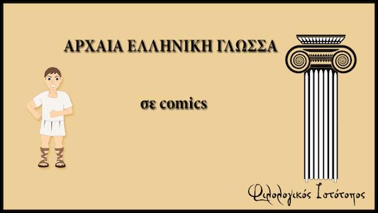 Αρχαία Ελληνική Γλώσσα Α, Β, Γ Γυμνασίου σε comics