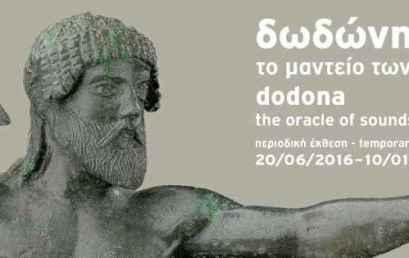 Περιοδική Έκθεση στο Μουσείο της Ακρόπολης με θέμα το Μαντείο της Δωδώνης.