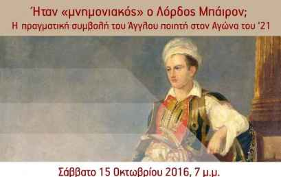 """Διάλεξη καθηγητή R.Beaton: Ήταν  """"μνημονιακός"""" ο Λόρδος Μπάιρον; Η πραγματική συμβολή του Άγγλου ποιητή στον Αγώνα του 1821"""