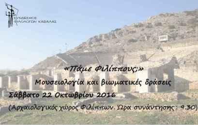 Σεμινάριο μουσειολογίας από τον Σύνδεσμο Φιλολόγων Καβάλας