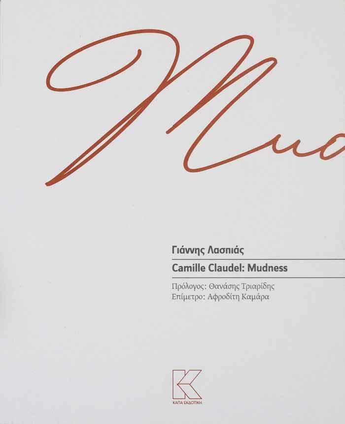 """Κυκλοφόρησε απο την ΚΑΠΑ ΕΚΔΟΤΙΚΗ το πρωτότυπο θεατρικό έργο του Γιάννη Λασπιά """"Camille Claudel: Mudness"""""""