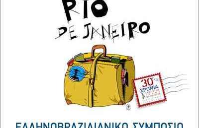 Ελληνοβραζιλιάνικο Συμπόσιο για την Ελληνική Γλώσσα, με τίτλο «Ταξιδεύοντας την Ελληνική Γλώσσα στο Ρίο Ντε Τζανέιρο»
