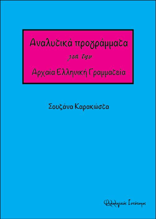 Αναλυτικά προγράμματα για την αρχαία ελληνική γραμματεία