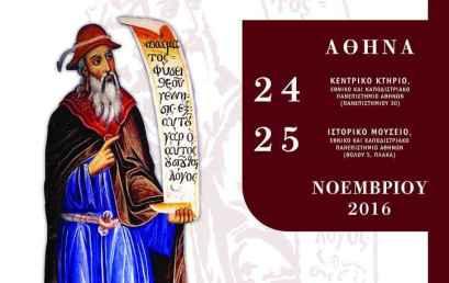 Διεθνές Συνέδριο με θέμα «Αριστοτέλης και Χριστιανισμός»