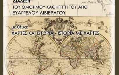 Ανοιχτές Διαλέξεις ΤΙΣΤ ΙΟΝΙΟΥ: Χάρτες και Ιστορία – Ιστορία με Χάρτες