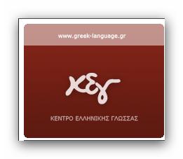 Πρόγραμμα «Διαδρομές στη Διδασκαλία της Ελληνικής ως Δεύτερης/Ξένης γλώσσας»
