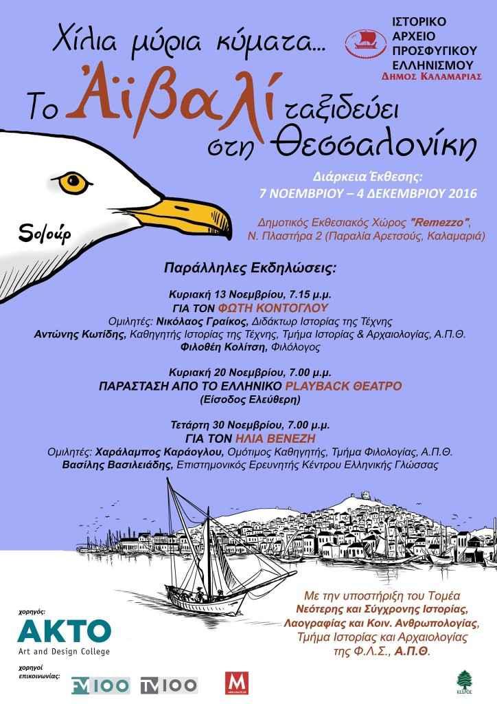 """Έκθεση: """"Χίλια μύρια κύματα… Το Αϊβαλί ταξιδεύει στη Θεσσαλονίκη"""""""